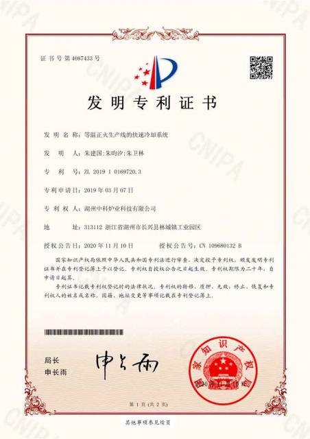 等温正火生产线的快速冷却系统-发明专利证书